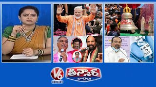 PM Modi 20 Years Record | Etela On First Vaccine | Dubbaka By-election Campaign | V6 Teenmaar News