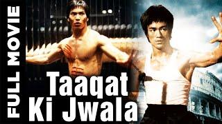 Taaqat Ki Jwala | Chinese Martial Arts Movie Dubbed in Hindi | Bruce Liang | David Lee