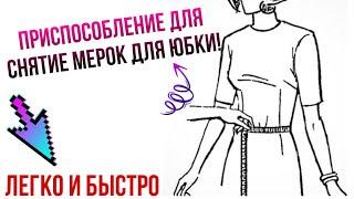 Приспособление для снятия мерок для юбки