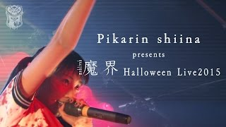 "Pikarin shiina presents ""魔界makai"" Halloween LIVE 2015 2015.10.30 LINE UP 椎名ひかり/仮面女子:アリス十番/FES⭐︎TIVE/アキシブproject/Pimm's/神宿/ ..."