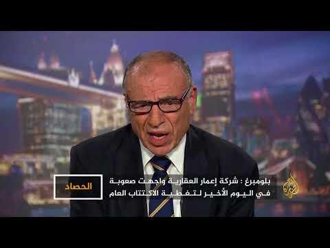 الحصاد- الاقتصاد الإماراتي.. متاعب الاعتقالات  - نشر قبل 13 ساعة