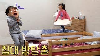 아빠랑 침대 방탈출 게임 장난감 놀이 LimeTube & Toy 라임튜브