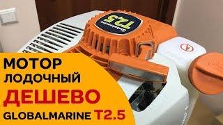 Лодочный мотор из триммера. Дешево. Globalmarine T2.5