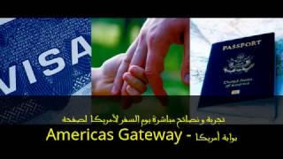 مباشر فايسبوك : تجربة يوم السفر إلى أمريكا من المغرب