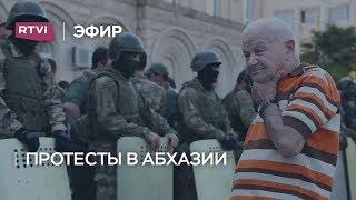 Протесты оппозиции в Абхазии: фрагмент «Большого ньюзтока»