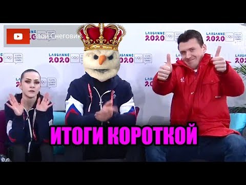 ШТОРМИТ НА ВЫБРОСАХ - Парное Катание. Итоги Короткой. Зимние Юношеские Олимпийские Игры 2020