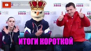 ШТОРМИТ НА ВЫБРОСАХ Парное Катание Итоги Короткой Зимние Юношеские Олимпийские Игры 2020