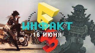 Инфакт от 16.06.2017 [игровые новости] – Запрет модов для GTA, Beyond Good & Evil 2, Forza 7…