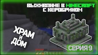 Выживание в Minecraft с херобрином часть 9(Храм и дом!!)(Новые приключения здесь! https://www.youtube.com/playlist?list=PL_GcQ2JT8fqZ58fOuEC5h52R3mXtJ59Gn ПОДПИШИСЬ / SUBSCRIBE ..., 2013-04-01T18:11:20.000Z)
