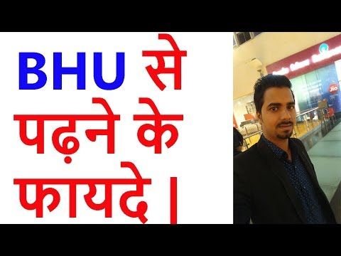 BHU से पढ़ने के फायदे | About Banaras HIndu University