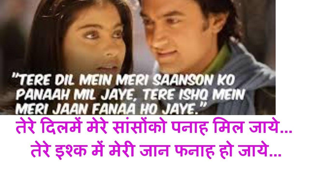 fanaa movie shayari