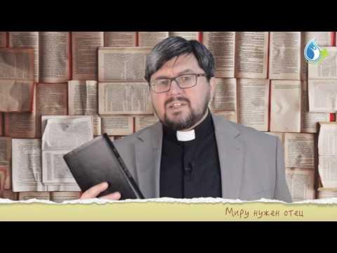 ОТВЕТСТВЕННОСТЬ И ТРУДОЛЮБИЕ (Домашний период) Миру нужен отец
