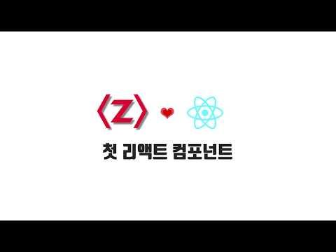 React 기본 강좌 1-2. 첫 리액트 컴포넌트