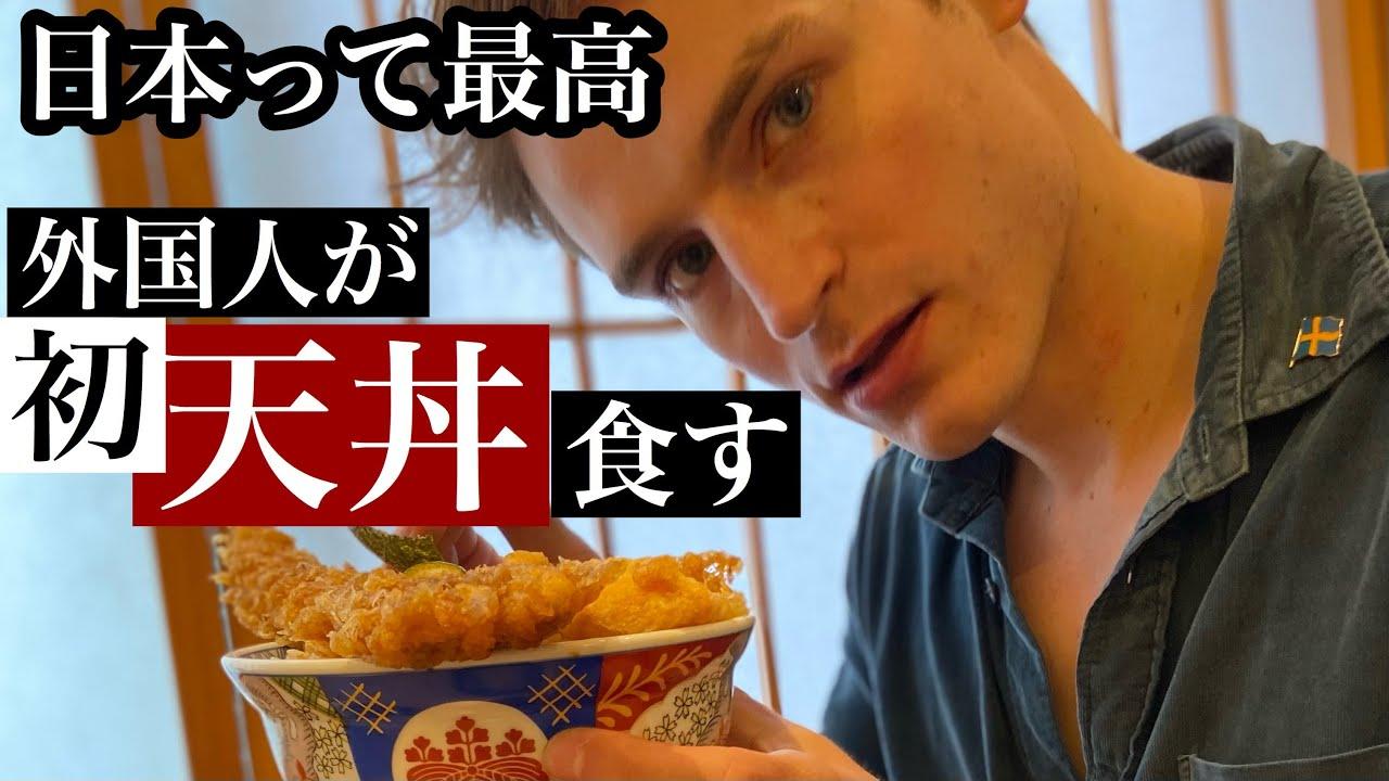 【絶品】海外モデルが初めての天丼に大感激Trying Japanese food