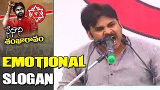 Pawan Kalyan Emotional Slogan Over Special Status  @ Janasena Prasthanam || NTV