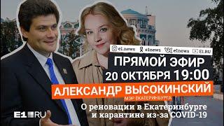 Прямой эфир с мэром: о борьбе с ковидом и реновации центра Екатеринбурга