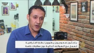 باحثون سعوديون يطورون نظارة افتراضية