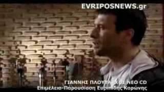 Γιάννης Πλούταρχος  _ Τα Είπα κι Έφυγα  (2010)