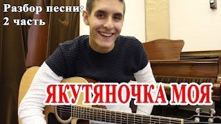 Как играть: ЯКУТЯНОЧКА МОЯ на гитаре (соло партия) L'ONE feat. ВАРВАРА ВИЗБОР
