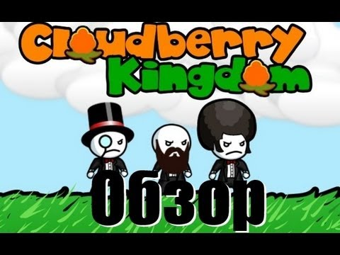 [Обзор] Cloudberry Kingdom