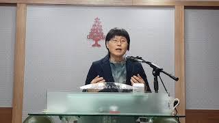 21.01.31 대구동촌말씀교회 조화영목사