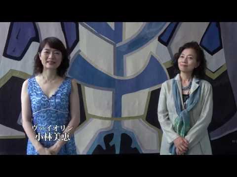ごあいさつ 2020/06/12 Hakujuから、小林美恵・上田晴子