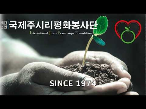 (재)국제주시리평화봉사단 출범45주년..