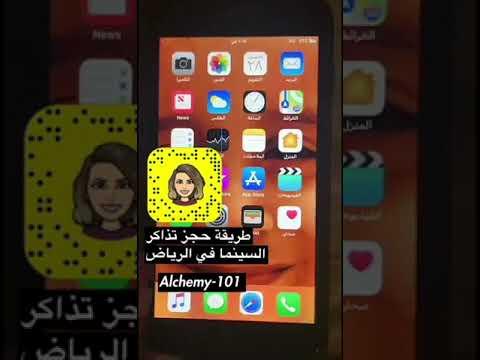 كيفية حجز تذاكر سينما الرياض Youtube