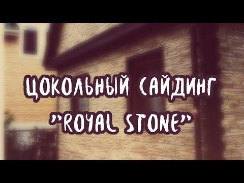 Сайдинг Royal Stone: особенности монтажа, цена и преимущества