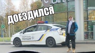 ЗРЯ ЕЗДИЛ ПО ГОРОДУ - БЕЗ ПРАВ !