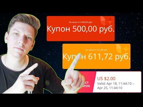 Купоны алиэкспресс 2020 / Всё о купонах Aliexpress