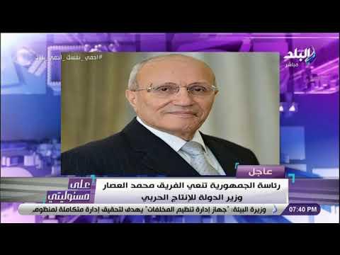 الجيش والرئاسة ينعيان الفقيد اللواء محمد العصار بعد وفاته أمس