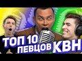 ТОП 10 лучших певцов в КВН