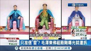 毛澤東廟也躲不了被拆的命運 敢下令去毛化就只有「他」│記者簡雪惠│【國際局勢。先知道】20190613│三立iNEWS