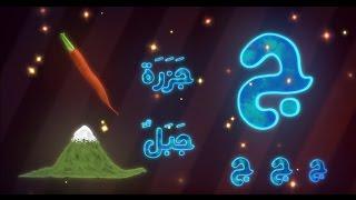 تعليم الحروف العربية للأطفال مع القطة الصغيرة   Learn Arabic Letters for Kids