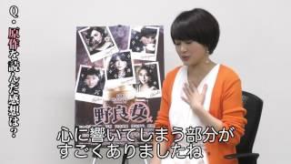 舞台「野良女」、公演まであと5日! 主演・佐津川愛美さんが毎日質問に...