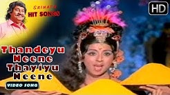 Thandeyu Neene Thayiyu Neene - Video Song FULL HD | Garuda Rekhe - Kannada Old Movie Songs | Srinath