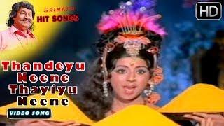 Thandeyu Neene Thayiyu Neene - Video Song FULL HD   Garuda Rekhe - Kannada Old Movie Songs   Srinath