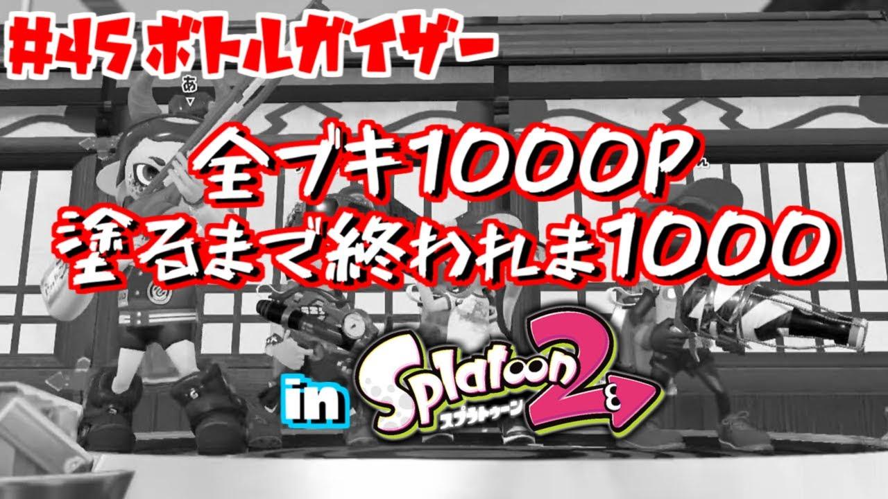 【ボトルガイザー】#45 全ブキ1000P塗るまで終われま1000 in Splatoon2