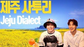 데이브 제주 사투리 언어편 특집 Jeju Dialect with Dave & Jaeyong