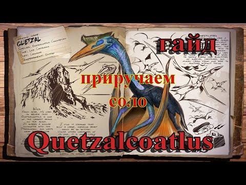 [Гайд #16] ARK: Survival Evolved | Quetzalcoatlus (соло приручение)