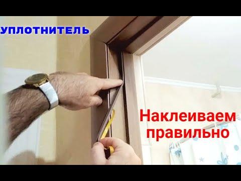 Как наклеить уплотнитель на дверь правильно