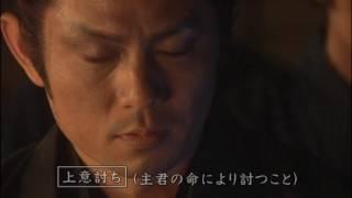 NHK大河劇篤姬 寺田屋事件 ドラマ 篤姫 36.薩摩或德川  (薩摩か徳川か)