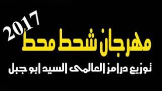 مهرجان شحط محط توزيع العالمى السيد ابو جبل 2017 جامد فشخ