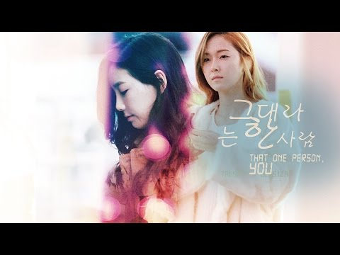 "[MV/DRAMA] TAENGSIC ""그대라는 한 사람"" (That One Person, You) - 제시카 (Jessica)"