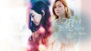 "[MV/DRAMA] TAENGSIC ""그대라는 한 사람"" (That One Person, You) - 제시카 (Jessica) - Stafaband"