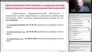 Онлайн конференция по лицензированию ФСБ(, 2015-12-17T14:48:34.000Z)