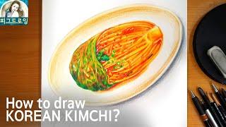 kimchi drawing illust 배추김치 손그림…