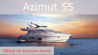 Обзор яхты Azimut 55  на русском языке.(, 2016-09-09T14:46:42.000Z)