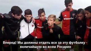 10-летний аргентинец настраивает партнеров на игру